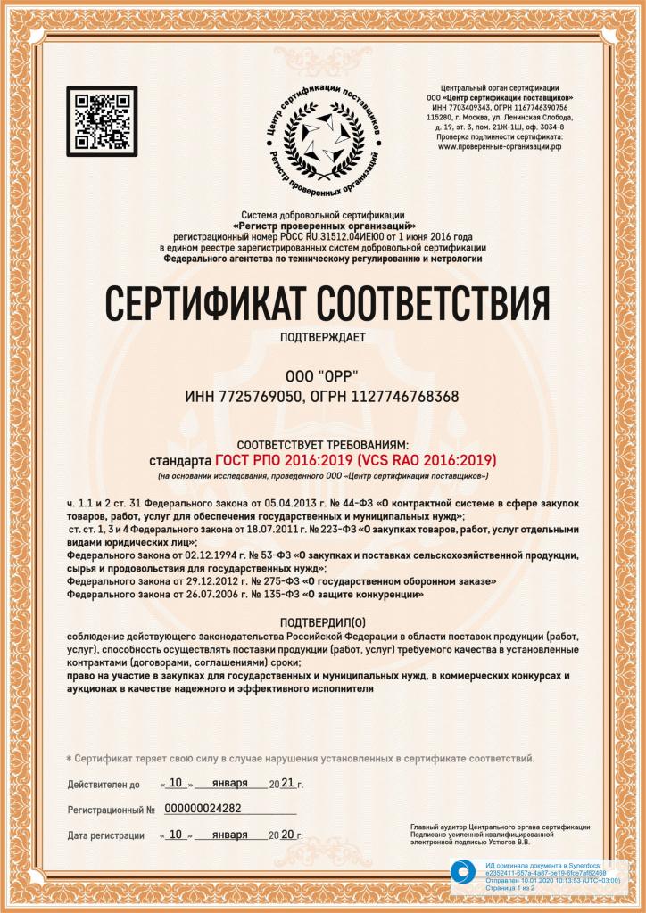 Сертификат по ГОСТ Проверенного поставщика